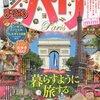 海外旅行★おすすめガイドブックBEST5