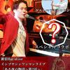 7/12(金)新宿Bar aLiveワンマンで・・・!