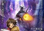 宇宙戦艦ヤマト2202 愛の戦士たち 第七章「新星編」 ~不評の同作完結編を絶賛擁護する!