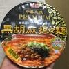 明星 中華三昧PREMIUM 黒胡麻担々麺 食べてみました