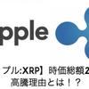【リップル:XRP】時価総額2位へ!高騰理由とは!?