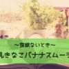 【クローン病】食欲ないときには「豆乳きなこバナナスムージー」を飲む!