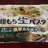 もちもちの緑麺!冷食のパスタがうまい!!