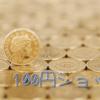 街中の100円ショップの安定感