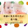 子どもの年齢に気をつけて与えたい食べ物 10種