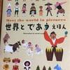 おすすめの絵本「世界と出会う絵本」
