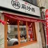 汁なし担々麺 麻沙羅(中区)7周年記念限定麺 麻婆★汁なし担々麺