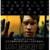 映画感想:「LOST MEMORY B7」(65点/サスペンス)