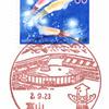 【風景印】滑川加島郵便局(2020.9.23押印、局名改称後・初日印)