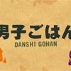 【男子ごはん】#592 サバ缶を使ったクリームコロッケ&オープンサンド&カレーうどん