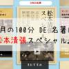 【Eテレ】再放送チェックしてみて!3月の100分 de 名著は『松本清張スペシャル』ですよー!