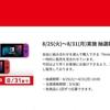 「Nintendo Switch」の抽選受付中 マイニンテンドーストアでセット販売!オリジナル組み合わせセット