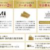 【ちょびリッチ】三越伊勢丹ユーザーの方必見!エムアイカードゴールド発行+利用(1000円以上)で20200ポイント