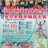 4月11日(土)・12日(日)に日本陸上競技選手権大会50km競歩、全日本競歩輪島大会が開催されます