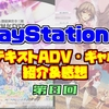 PS4・新作アドベンチャー/ギャルゲー紹介&感想 ★8~ついに登場『ワールドエンド・シンドローム』!
