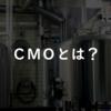 【製薬業界・医薬品】CMO(CDMO)とは?