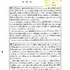 H28、29論文答案(企業)