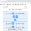 漢字を忘れたときに音声検索するブラウザアプリを作った