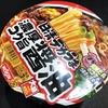麺類大好き46 日清デカうま濃厚コク旨醤油