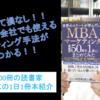 絶対買おう!あなたに役立つマーケティング手法が必ず見つかる!『世界のエリートが学んでいるMBAマーケティング必読書50冊を1冊にまとめてみた』を動画で紹介