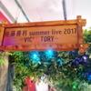 佐藤勝利 summer live 2017 ~VIC's sTORY~