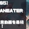 【初見動画】PS5【Maneater】を遊んでみての評価と感想!