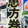 デザイン タイトル 書体使い マミーマート 2月2号