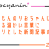 望海風斗さんの朝日新聞(日刊スポーツ)記事。ずっと側にいたからこそ出てきた言葉が温かい