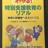 大江浩光著『わかる!特別支援教育のリアル』を読みました。