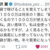 与沢翼 2018年5月前半ツイート語録