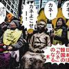 「和解・癒し財団」解散による問題は韓国が責任を持て