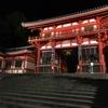 全国の八坂神社の総本社、夜の京都の祇園さんへ。からのニシンそば♪