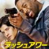 海外ドラマ-ラッシュアワーはhuluフールー,Netflixどこで視聴できるか?