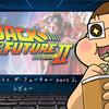 映画『バック・トゥ・ザ・フューチャー part2』:前作を遥かに超えた面白さ!未来・現在・過去、3つの時代を駆け巡るSFアドベンチャー第2作!!