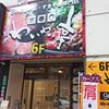 わいわい亭 狸小路店 / 札幌市中央区南2条西4 清水ビル6F
