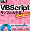 Msxml2.DOMDocumentを使ってVBScriptでXMLファイルを読み込む