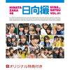 日向坂46写真集  日向撮VOL.01が4/27 講談社より発売決定!