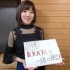 4月21日【吉村南美・1000人TVのおやすみなさい】第36回 番組告知