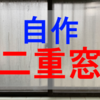 二重窓の自作で冬を快適に過ごす 〜作り方・注意点など〜