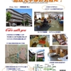 京都市の介護老人保健施設ケア・スポット梅津の施設見学