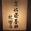 【食事】 七代 佐藤養助@秋田 稲庭うどん