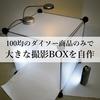 大きな撮影BOXをフル100均で簡単に自作する方法