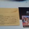 色々な、ありがたいクオカードや図書券が届きました。PART5☺️