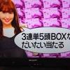 【スプリンターズステークス2016】話題のAKBこじはる・小嶋陽菜三連単予想は・・
