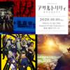 【Amazon/Netflix/FOD】2020年秋アニメ独占配信情報