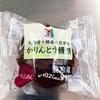 せブンイレブン 三連発*かりんとう饅頭*カステラ*ドリップコーヒー*