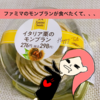 ファミマのモンブラン食べた / 栗のマドレーヌ / 妊婦漫画