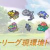【ハイパーリーグ】ピカピカ杯 ポケモン使用率ランキング!