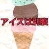 【三重県志摩市】プレミアリゾート 夕雅 伊勢志摩 さん 番外編…!大内山アイスクリームを前に別腹が発動した件