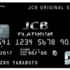 年会費30,000円以内のカード!